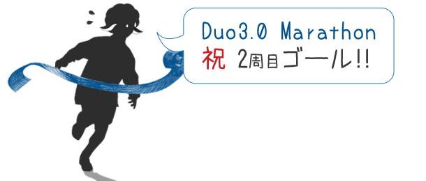DUO3.0マラソン 2周目ゴール!