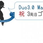 DUO3.0マラソン 3周目ゴール!