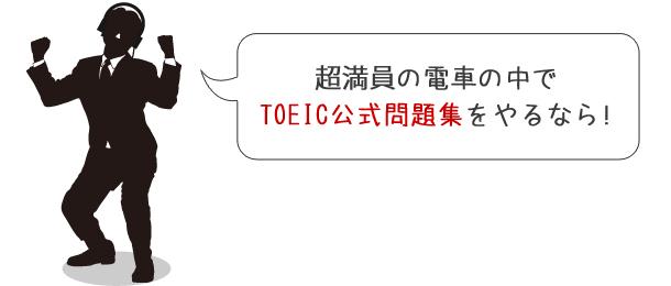 電車でTOEIC公式問題集をやるなら
