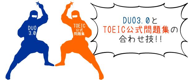 DUO3.0とTOEIC公式問題集の合わせ技