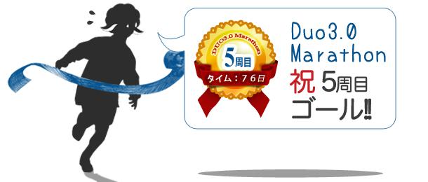 DUO3.0マラソン 5周目ゴール!!