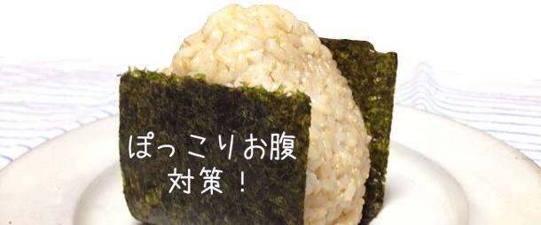 お昼はおにぎり一つ。玄米でぽっこりお腹対策!