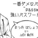 一番ダメなパスワードは「password」! 強いパスワードの作り方