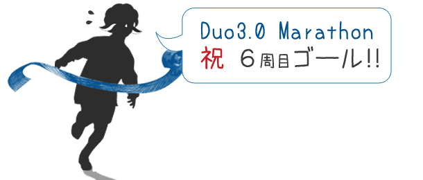 DUO3.0マラソン 6周目ゴール!!