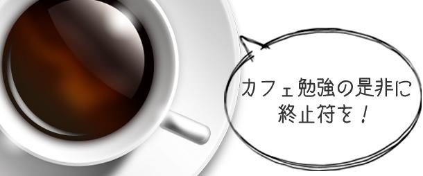 カフェ勉強の是非に終止符を! 勉強スタイルの多様化。