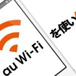 iPhone5は高くて買えない? auユーザーならau Wi-Fi SPOTを使い倒せ!