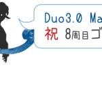 DUO3.0マラソン 8周目ゴール!!