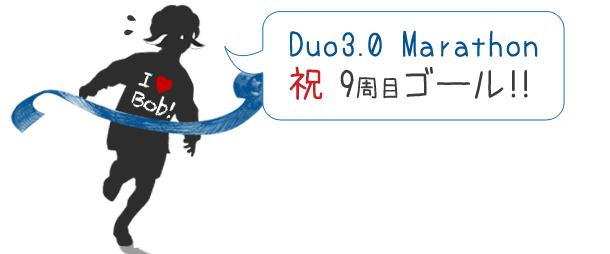 DUO3.0マラソン 9周目ゴール!!