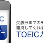 受験日までのモチベーションを維持してくれるTOEICカレンダー