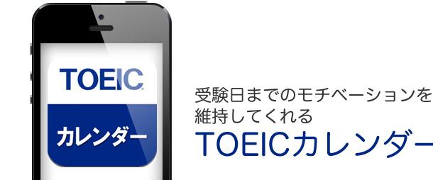 TOEIC カレンダー