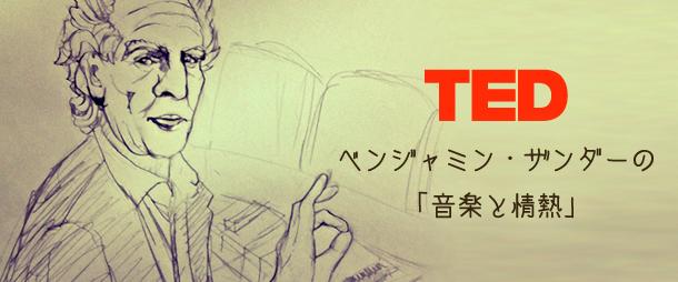 【TED】ベンジャミン・ザンダーの「音楽と情熱」