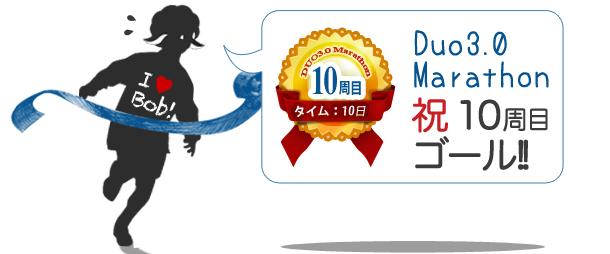 DUO3.0マラソン 10周目ゴール!!!