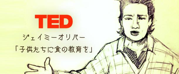 【TED】ジェイミーオリバー 「子供たちに食の教育を」