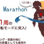 DUO3.0マラソン 20周目ゴール!!!