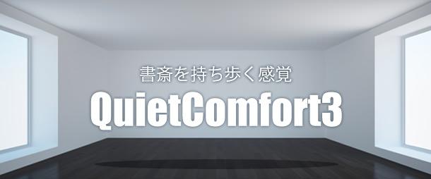 自分の書斎を持ち歩く感覚ーBOSEのQuietComfort3