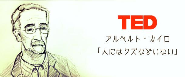 【TED】アルベルト・カイロ「人にはクズなどいない」