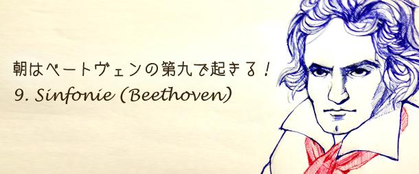 朝はベートヴェンの第九で起きる!