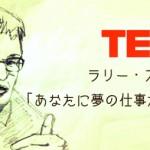 【TED】ラリー・スミス 「あなたに夢の仕事ができない理由」