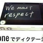 iPhoneでディクテーション