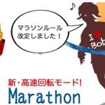 DUO3.0マラソン 40周目ゴール!(ルール改定)
