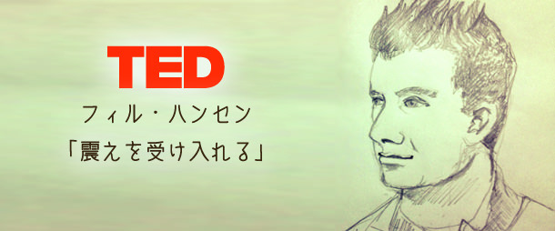 【TED】フィル・ハンセン