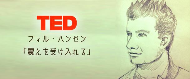 【TED】フィル・ハンセン 「震えを受け入れる」