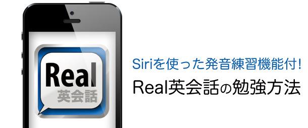 Siriを使った発音練習機能付!Real英会話の勉強方法