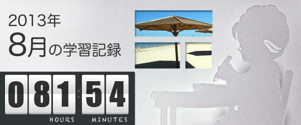 2013年8月の学習時間(81時間)