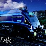 銀河鉄道の夜 -宮沢賢治-