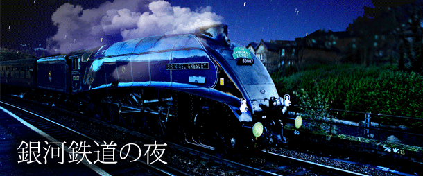 吹奏楽部で苦労した奴はセロ弾きのゴーシュで号泣するはず!『銀河鉄道の夜』