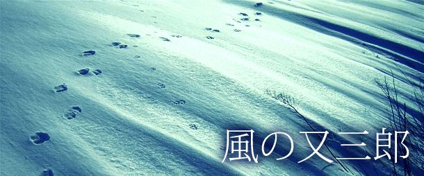 ダークファンタジーがたっぷり詰まった宮沢賢治の『新編 風の又三郎 』