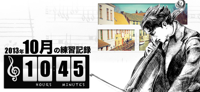 2013年10月のチェロ練習記録 (10時間45分)