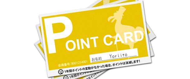 そうだ!ポイントカードを捨てよう