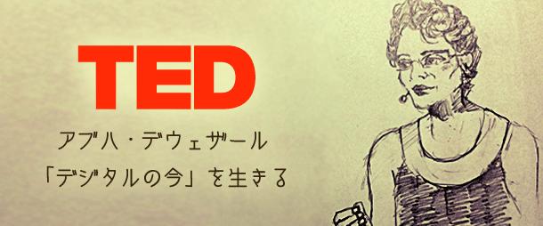 【TED】アブハ・デウェザール: 「デジタルの今」を生きる