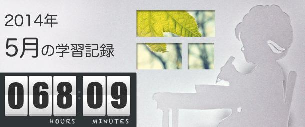 2014年5月の学習時間(68時間9分)