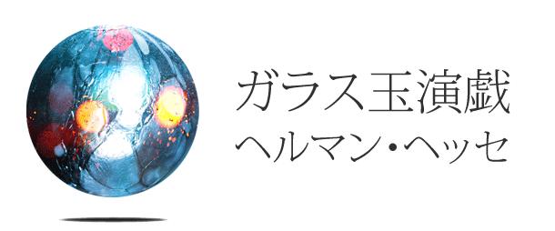ノーベル文学賞作品として日本ではあまり知られていない珠玉の名作。ヘルマン・ヘッセの『ガラス玉演戯』