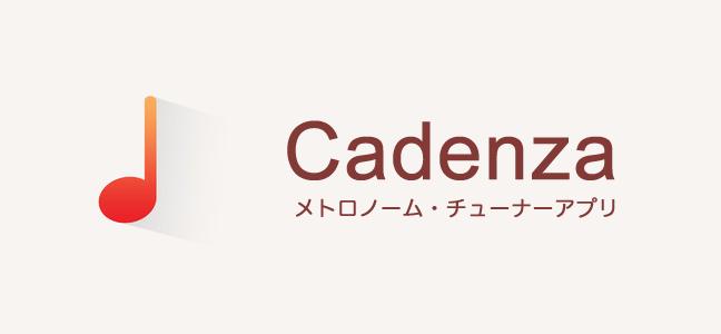 Cadenza メトロノーム&チューナーアプリ