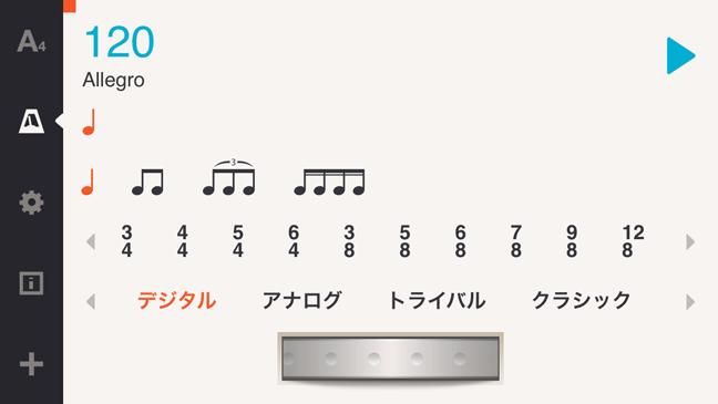 cadenza メトロノーム機能