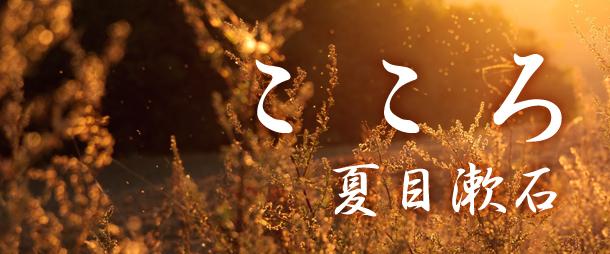 """しみったれた人生訓が詰まった作品です。""""先生""""はしみったれ。夏目漱石の『こころ』"""