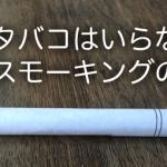電子タバコはいらない!エアースモーキングのすすめ