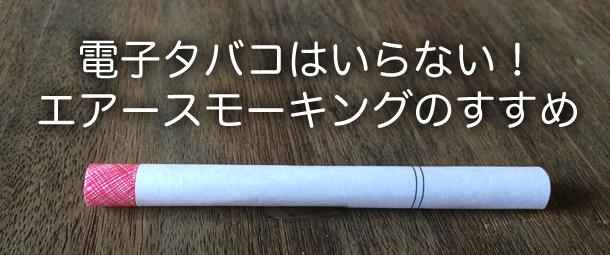 電子タバコなんていらない!エアースモーキングのすすめ