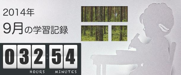 2014年9月の学習時間(32時間54分)