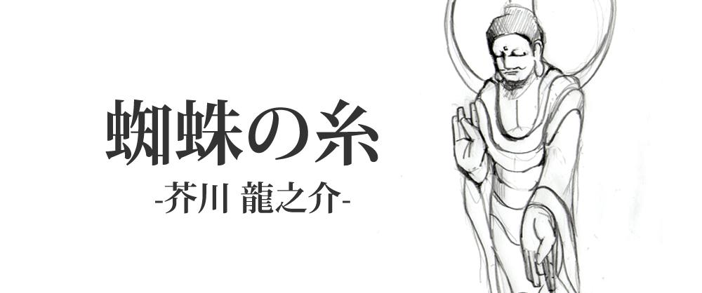 蜘蛛の糸 -芥川龍之介-