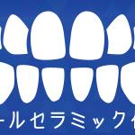 銀歯オールセラミック化の費用と治療ログ
