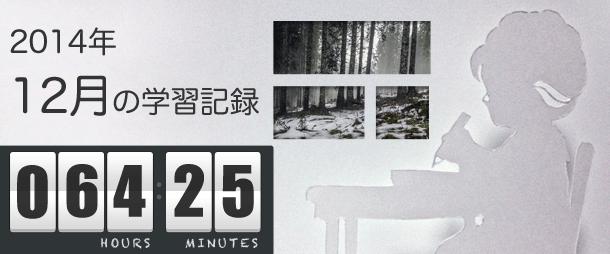 2014年12月の学習時間(64時間25分)