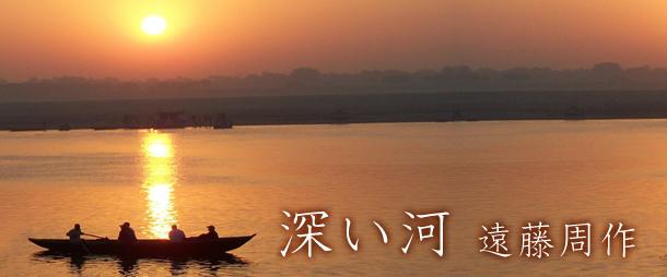 善も悪もない濁ったミルクティー色の聖なるガンジス川に迫る。遠藤周作の『深い河』