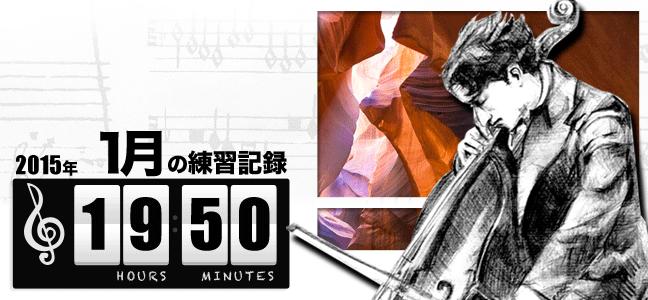 2015年1月のチェロ練習記録 (19時間50分)