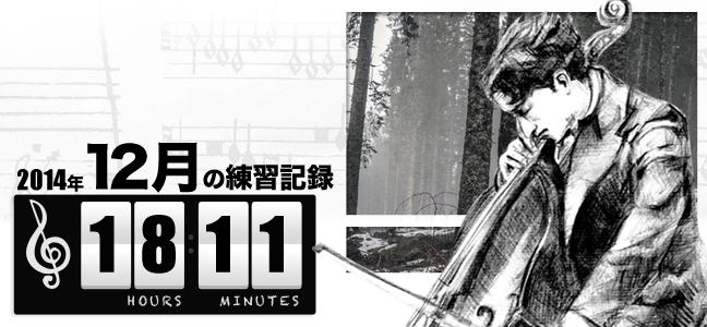 2014年12月のチェロ練習記録 (18時間11分)