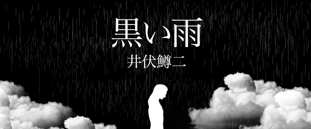 黒い雨 井伏鱒二