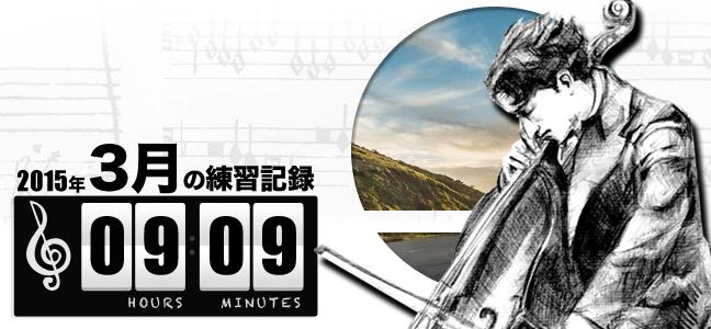 2015年3月のチェロ練習記録 (9時間9分)
